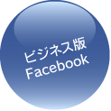 ビジネス版Workplace by facebook